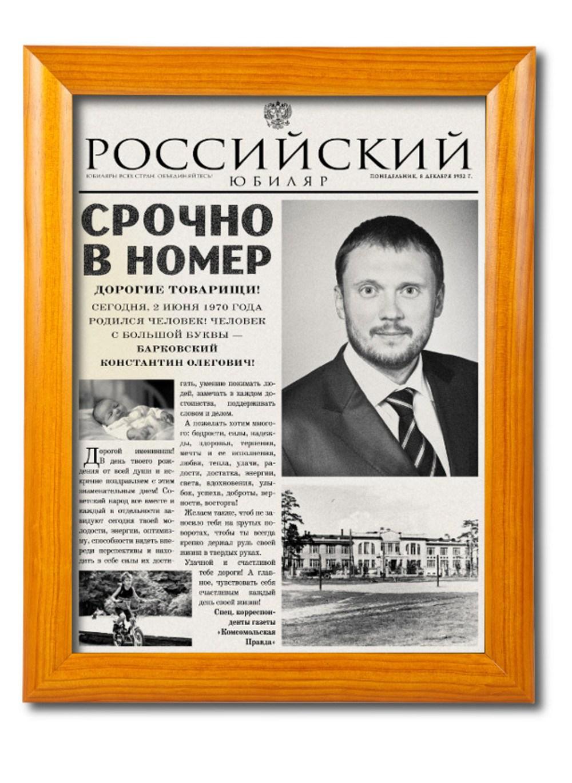 Персональная газета Российский юбиляр в раме Престиж-3