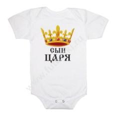 Детское боди Сын царя