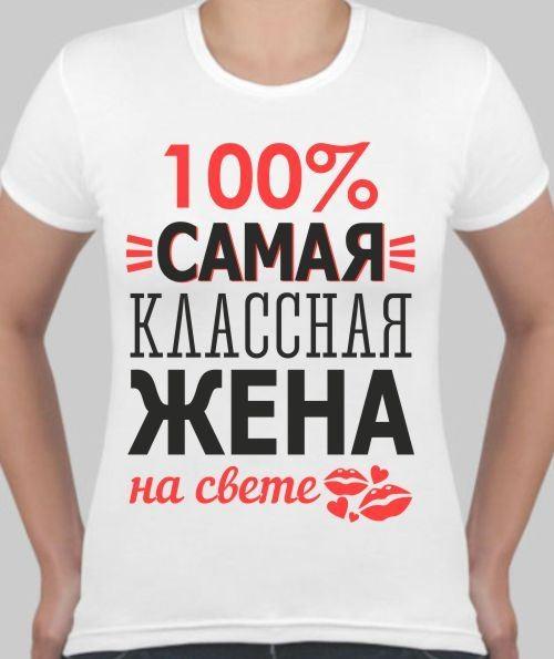 Женская футболка Самая классная жена