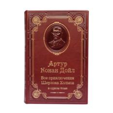 Книга Артур Конан Дойл. Все приключения Шерлока Холмса