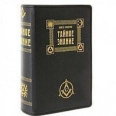 Книга-сейф Тайное знание