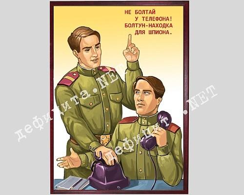 Плакат в рамке под стеклом «Болтун находка для шпиона»