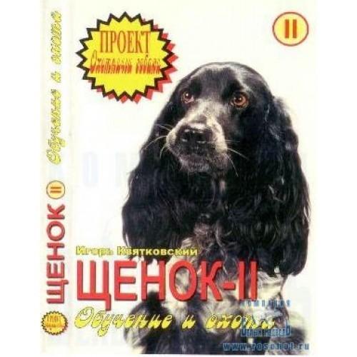 DVD-диск Щенок-2. Обучение и охота (0%)