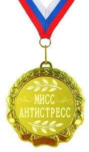 Медаль Мисс антистресс