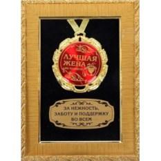 Медаль в рамке Лучшая жена на свете