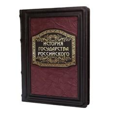 Подароная книга «История Государства Российского»