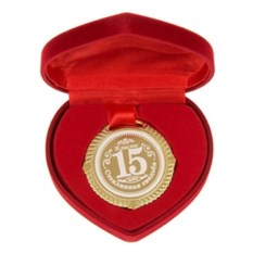 Медаль в футляре-сердце Стеклянная свадьба 15 лет