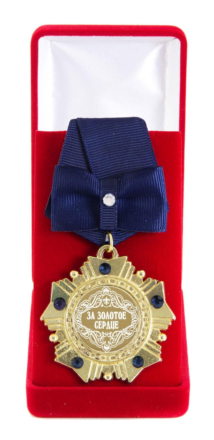 Подарочный орден За золотое сердце (синий бант)