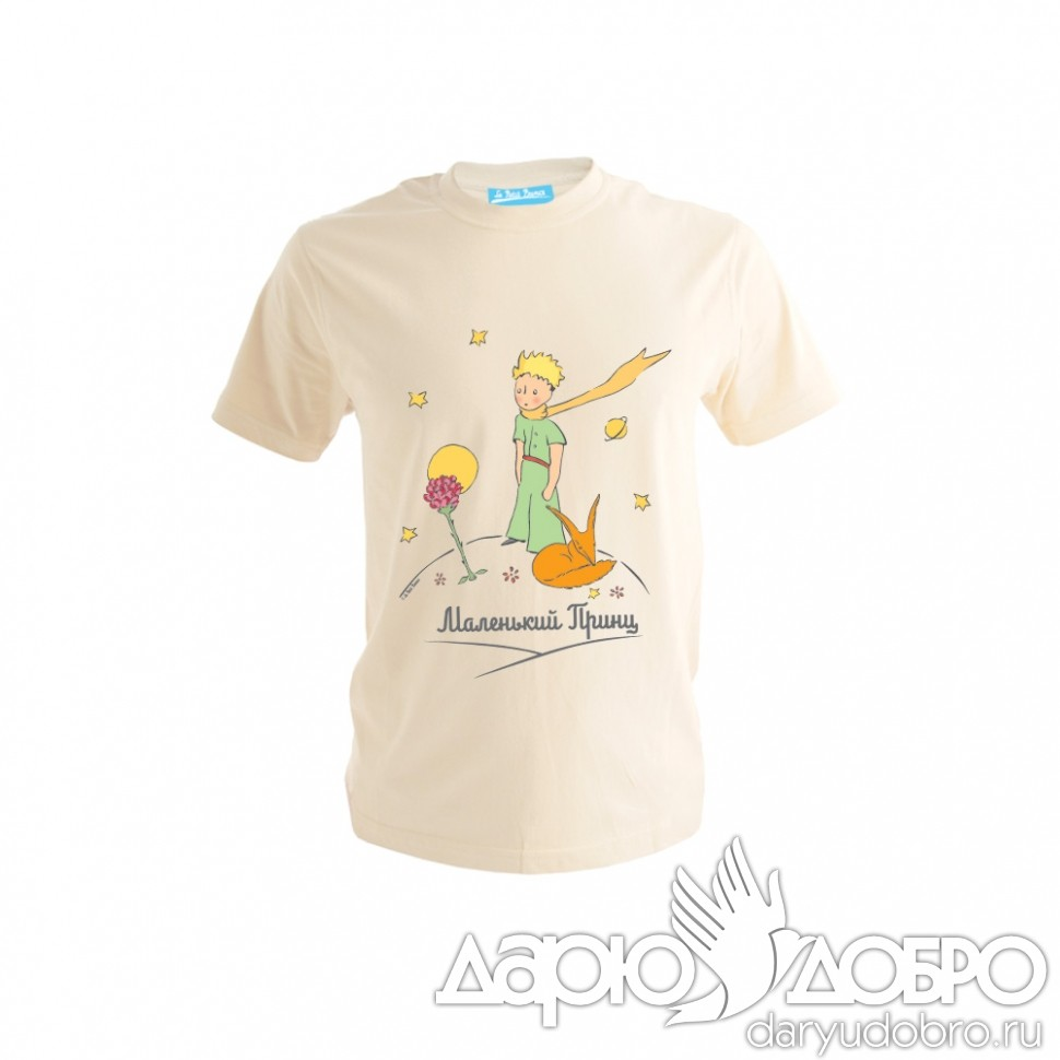 Детская экрю футболка Маленький Принц Классический