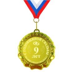 Медаль «С годовщиной свадьбы 9 лет. Фаянсовая свадьба»