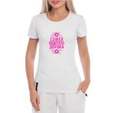 Женская футболка Самая лучшая девушка