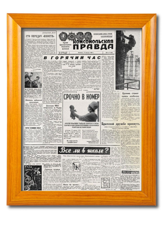 Газета Комсомольская правда на юбилей - рама Престиж-3
