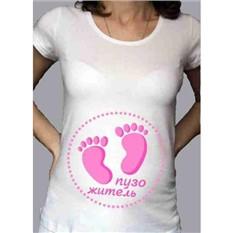 Футболка для беременных Пузожитель, розовая