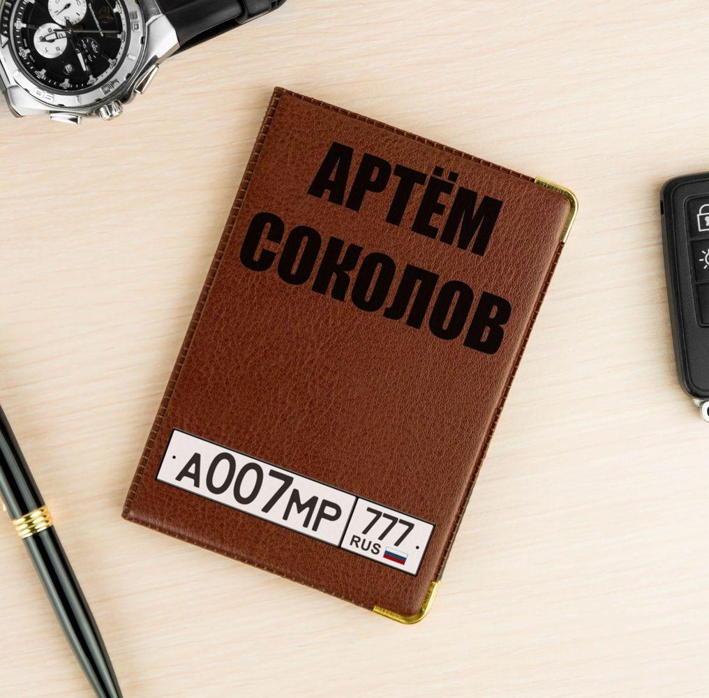 Именная обложка для документов Автомобилист