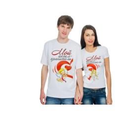 Парные футболки Мой ангел-хранитель