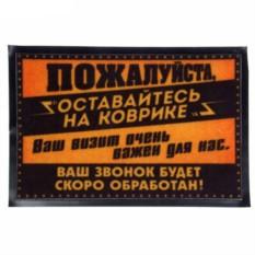 Придверный коврик Оставайтесь на коврике