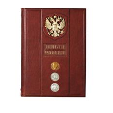 Подарочная книга «Деньги России»