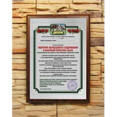 Подарочный диплом Квартира образцового содержания...