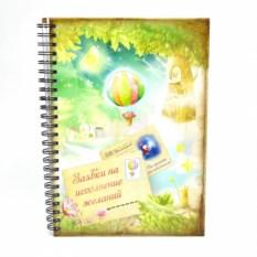 Недатированный ежедневник Заявки на исполнение желаний