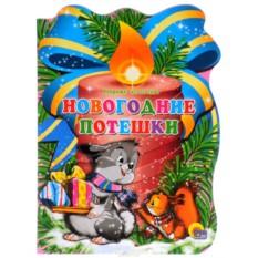Детская книжка Новогодние потешки