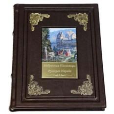 Книга Избранные пословицы Русского народа