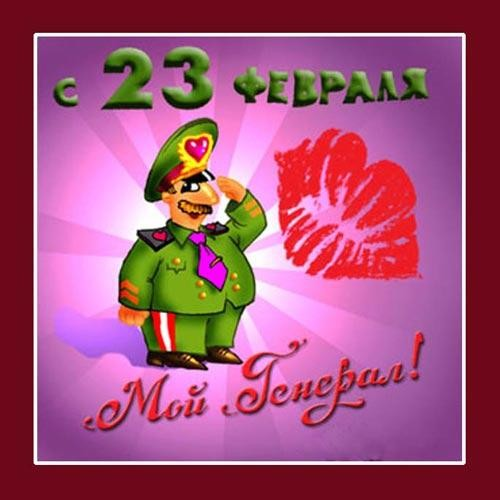 Магнит С 23 февраля, мой Генерал!