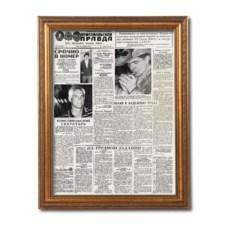 Поздравительная газета на день рождения 50 лет