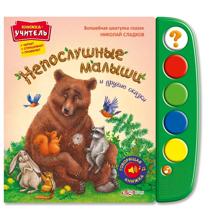 Книжка-игрушка Непослушные малыши и другие сказки