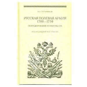 Русская полевая армия 1700-1730.