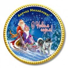 Шоколадная медаль Дед Мороз и Снегурочка на хаски