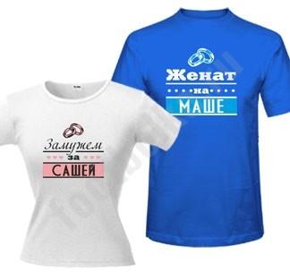 Парные футболки Женат/замужем (с Вашими именами)