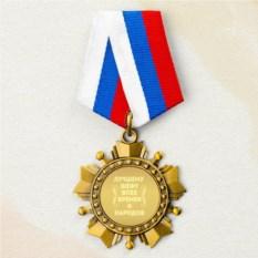 Орден «Лучшему шефу всех времен и народов»