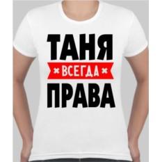 Женская именная футболка ... всегда права