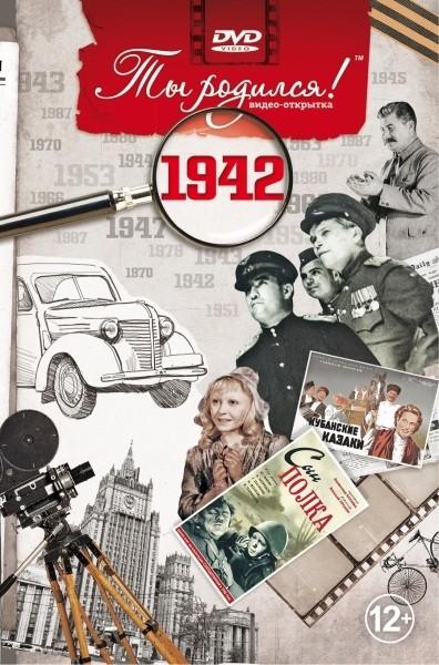 Видео открытка Ты родился! 1942 год