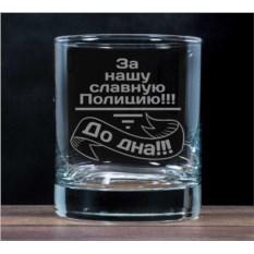 Бокал для виски «За нашу славную полицию»