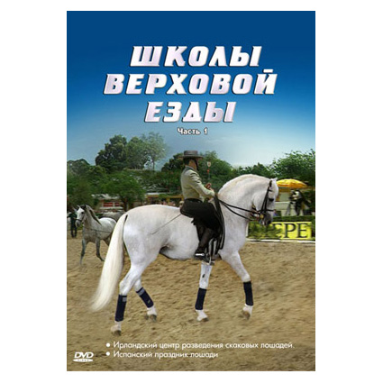 Школы верховой езды (4 DVD)