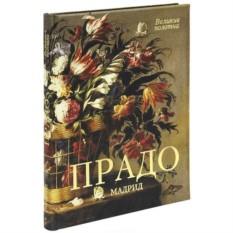 Книга Прадо. Мадрид