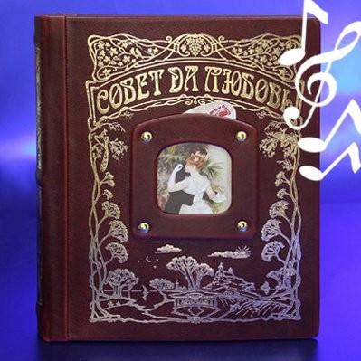 Подарочная книга-альбом с музыкой Совет да любовь бордо