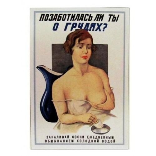 Открытка Позаботилась ли ты о грудях?, 1930 г