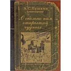 Записная книжка Книга Рационализаторов и открывателей