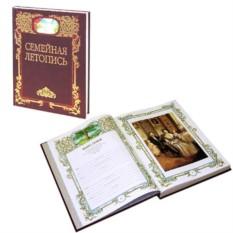 Подарочная книга Семейная летопись