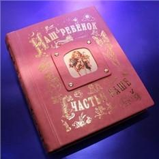 Семейный альбом «Наш ребенок. Девочка» (кожа), розовый