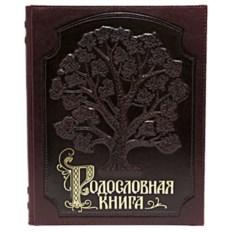 Родословная книга в обложке из натуральной кожи