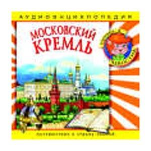 Московский Кремль: аудиоэнциклопедия