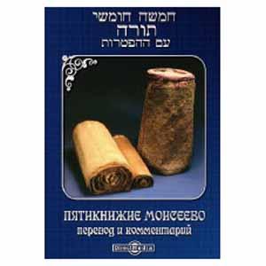 «Пятикнижие Моисеево», перевод и комментарий