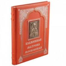 Подарочное издание «Блаженная Матрона Московская»