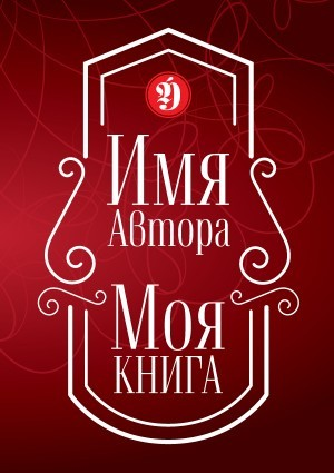 Сертификат на издание книги в твердой обложке