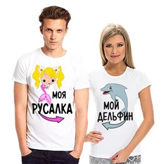 Парные футболки Моя русалка-мой дельфин