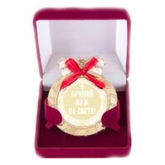 Медаль на цепочке Лучший муж на свете