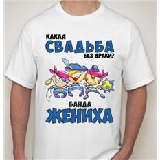 Мужская футболка Какая свадьба без драки?